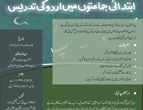 Three-day workshop on IBTIDAI JAMATON MAIN URDU KI TADREES
