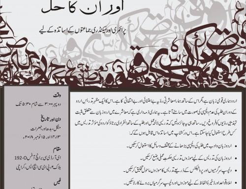 A three-day Workshop for Urdu teachers: Urdu Tadress kay Masail aur unka Hal