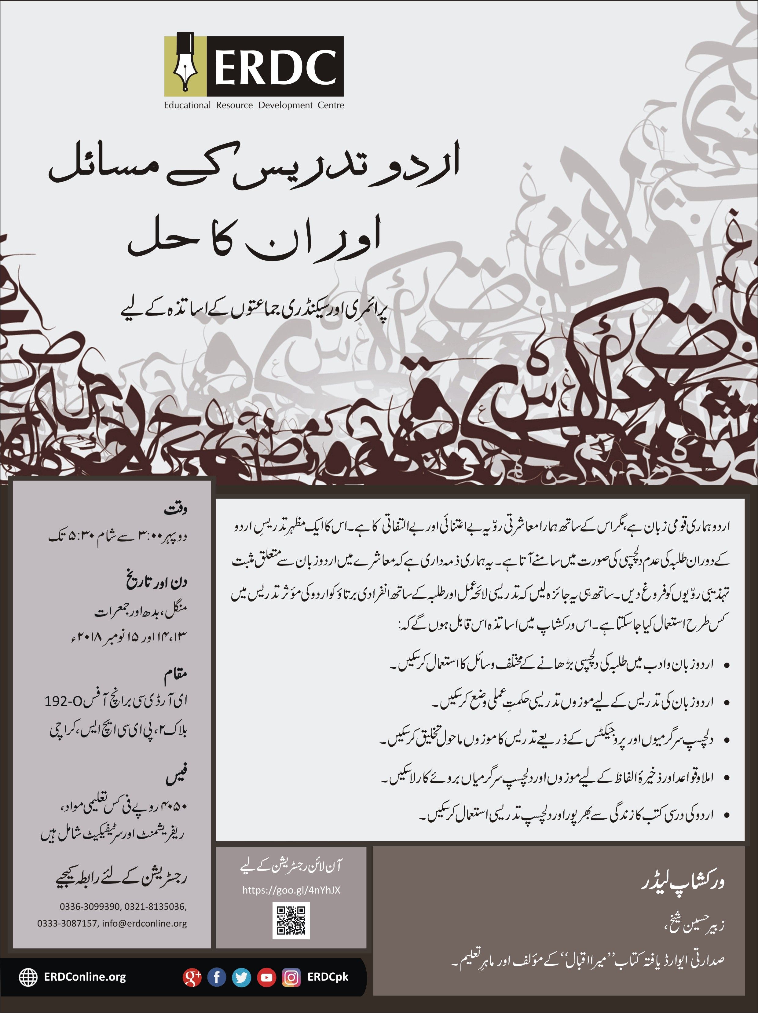 A three-day Workshop for Urdu teachers: Urdu Tadress kay