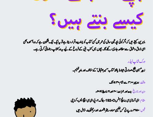 اردو کے اساتذہ کے لیےدو روزہ تربیتی ورکشاپ: بچے کتاب کے قاری کیسے بنتے ہیں؟
