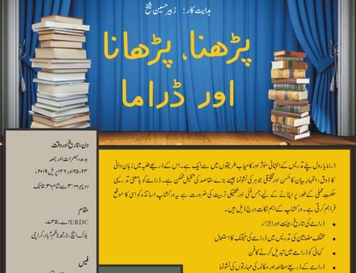 Workshop for Urdu language teachers on  'پڑھنا ، پڑھانا اور ڈراما'