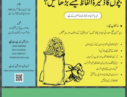 Workshop for Urdu Language Teachers: بچوں کا ذخیرہ الفاظ کیسے بڑھائیں؟