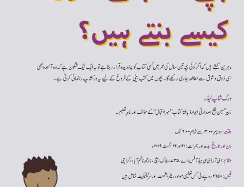 Workshop for Urdu language teachers on بچے کتاب کے قاری کیسے بنتے ہیں