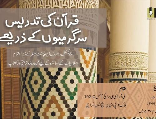 A three day workshop for Islamiat & Quran teachers:  قرآن کی تدریس، سرگرمیوں کے ذریعے
