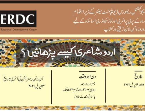 اردو شاعری کیسےپڑھائیں؟